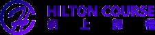 Hilton Course 網上課程